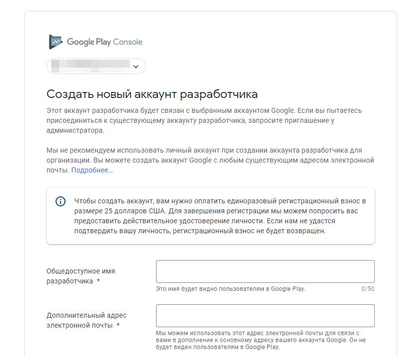 Screenshot of creating a developer google account