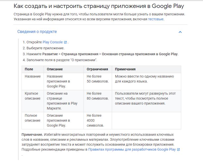 Screenshot of creating an application and setuping